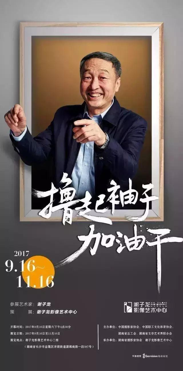 撸起袖子加干 中国梦·劳动美影像作品展