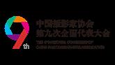 中摄协九代会(附名单)