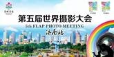 第五届世界摄影大会8日启幕