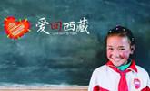 """""""爱回西藏""""再出发"""
