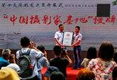 中国摄影网双龙摄影创作基地