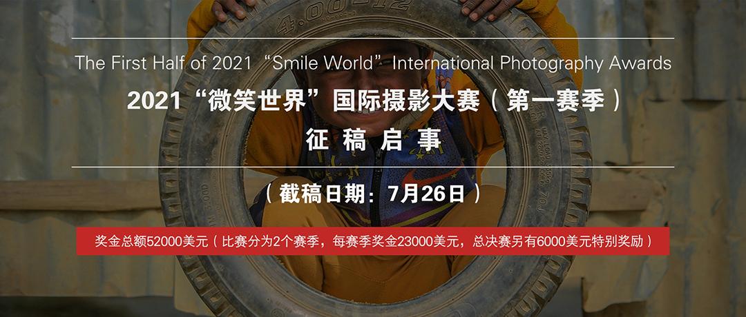 2021微笑世界国际摄影大赛征稿启事(截稿:7月26日)