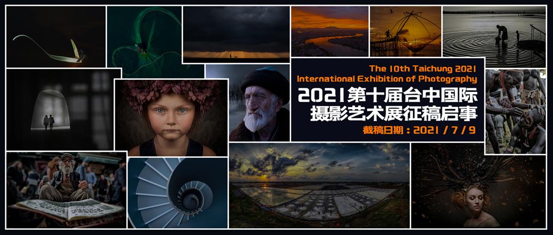 2021第十届台中国际摄影艺术展征稿启事(截稿:7月9日)