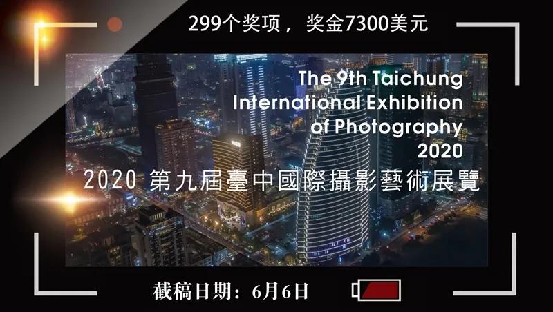 2020第9届台中国际摄影艺术展征稿启事(截稿:6月6日)