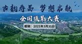 """""""古韵寿昌•梦想启航"""" 影赛征稿"""