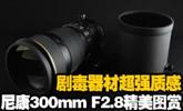 超质感 尼康300mm F2.8镜