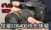 10MP佳能EOS40D抢先体验