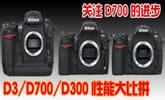 D700/D3/D300性能大比拼