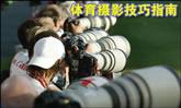 『体育摄影』你应该了解的体育摄影技巧