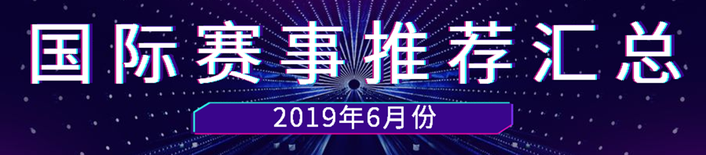 征稿|2019年6月份中国摄影网国际赛事推荐汇总
