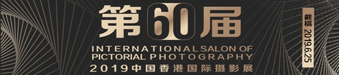 2019香港中华第60届国际摄影展征稿(截稿:2019年6月25日)