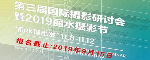 2019丽水摄影节|中国摄影网展区正式开启报名通道(截稿:2019年9月15日)