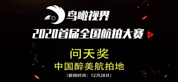 """2020首届""""鸟瞰视界""""全国航拍大赛(截稿:12月28日)"""