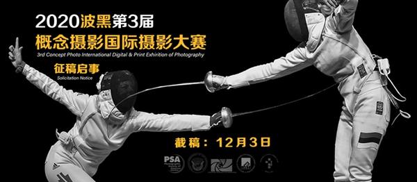 2020波黑第3届概念摄影国际摄影大赛征稿启事