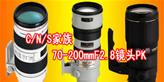 C/N/S家70-200mm F2.8镜头横向对比测评