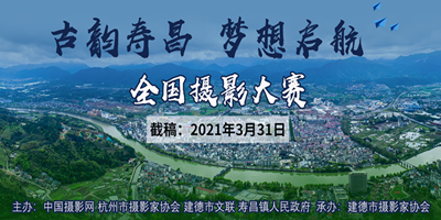 """2020首届""""古韵寿昌・梦想启航"""""""
